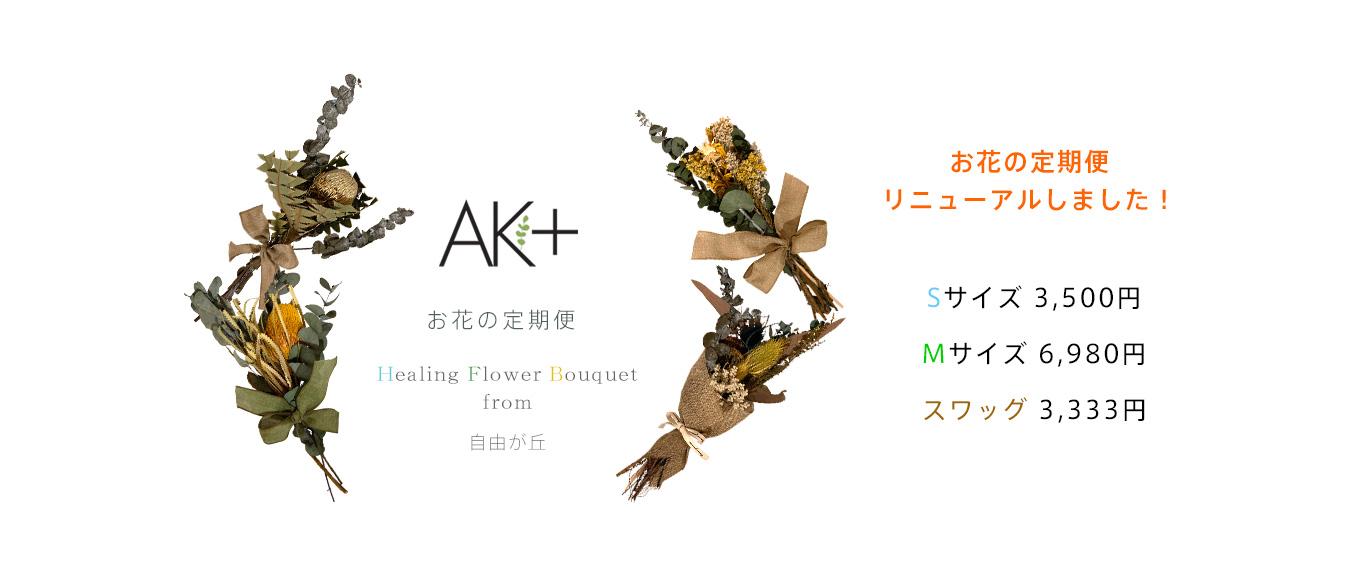 自由が丘AK アーケイ お花の定期便