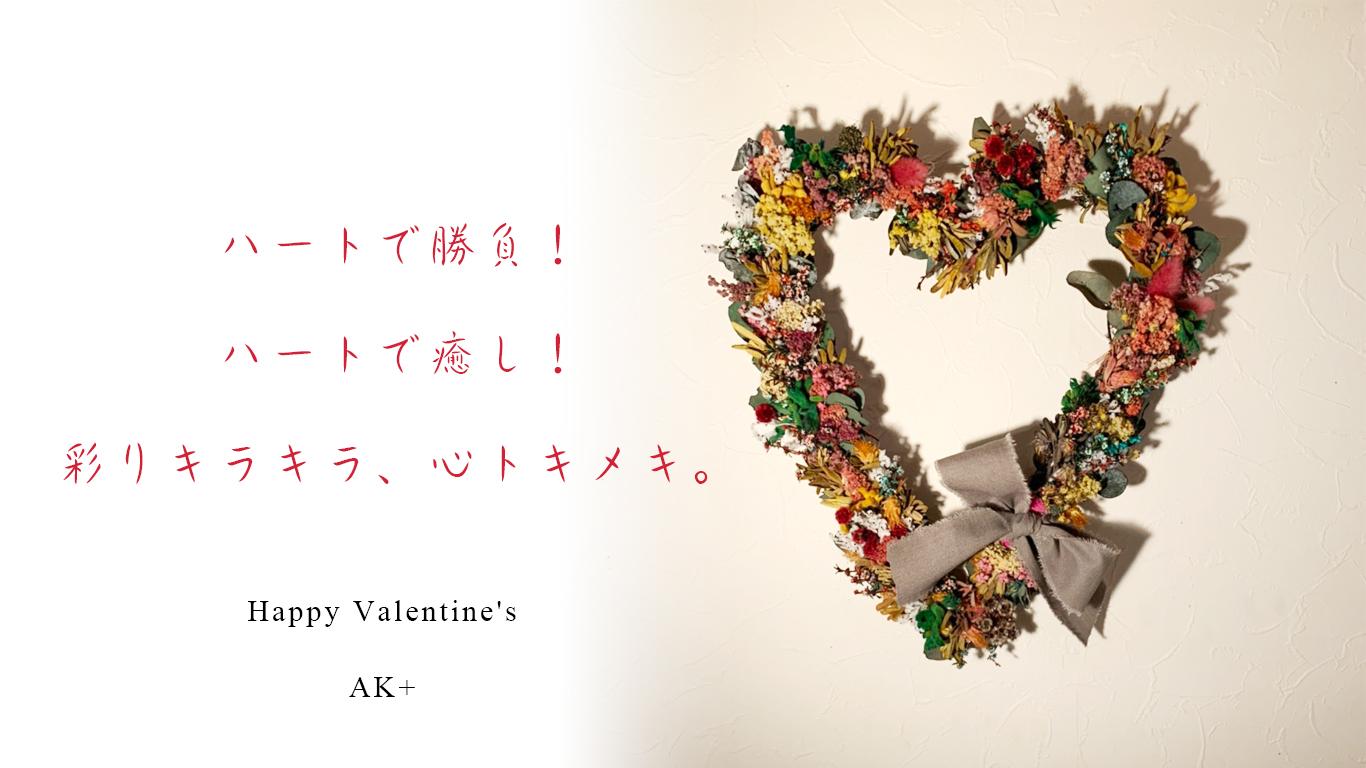 アーケイのバレンタイン